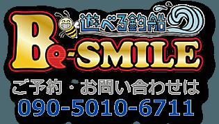 遊べる釣船 Be-SMILE (ビースマイル)